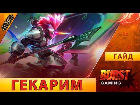 видео: Гекарим. Гайд (Лес) - Лига Легенд от burst gaming