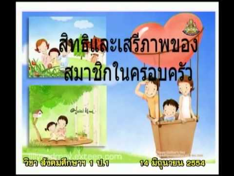 029 540614 P1soc C social studies p1 สังคมศึกษาป 1