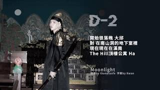 Baixar Agust D - Moonlight [中字]