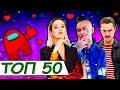 ТОП 50 клипов 2020 по ЛАЙКАМ Россия Украина Беларусь Казахстан Лучшие песни и хиты mp3