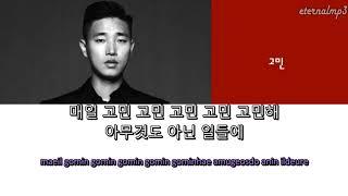 Gary 개리 - Gomin 고민 (Lyrics ENGLISH/ROM/HAN)