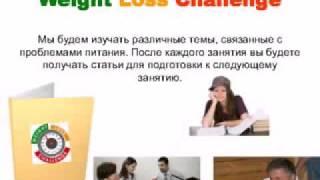 Видео о занятиях в Школе правильного питания.flv
