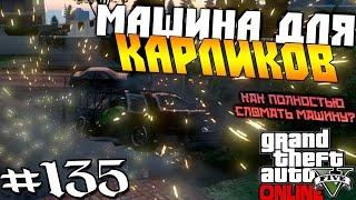 МАШИНА ДЛЯ КАРЛИКОВ!!! МИФЫ и ОТВЕТЫ в GTA V - Online #135