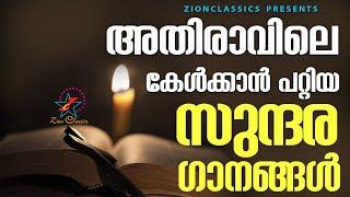 അതിരാവിലെ കേൾക്കാൻ പറ്റിയ സുന്ദര ഗാനങ്ങൾ | Malayalam Christian Songs | Jino Kunnumpurath