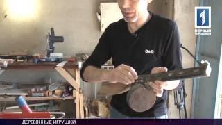 ДЕРЕВЯННЫЕ ИГРУШКИ(Сделай сам. Вот уже несколько лет в своей мастерской одессит создает самое безопасное оружие -- из дерева...., 2014-05-05T11:14:01.000Z)
