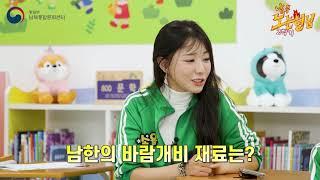 [통일교육 클립영상] 남북 어린이 놀이문화  [바람개비…