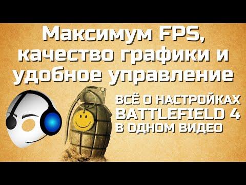 Battlefield 4 |