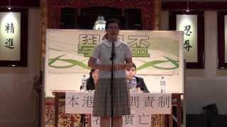 學思盃中學組2013冠軍戰   part 1 本港高官問責制