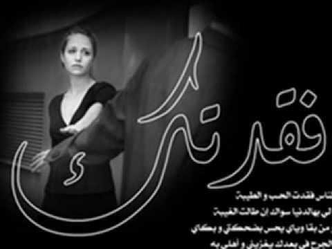 فقدتك حسين الجسمي خطيرة