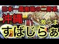 日本一最南端の二郎系【沖縄そば すばじらぁ 那覇店】さんに訪問 #39