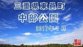 三重県員弁郡東員町中部公園2017年1月
