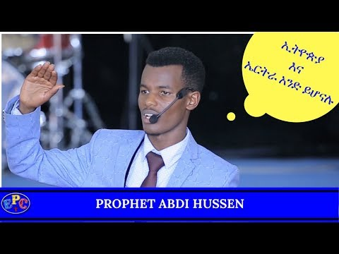 "MUST WATCH ""ኢትዮጵያ እና ኤርትራ አንድ ይሆናሉ"" PROPHET ABDI HUSSEN AMAZING PROPHETIC MESSAGE 09 DEC 2017"