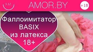 Обзор фаллоимитатора BASIX (Басикс, арт. 51884) в секс шопе Амор.бай г. Минска