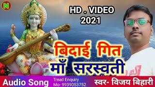 Saraswati puja bidai geet new song 2021 Singer Vijay Bihari new Star music