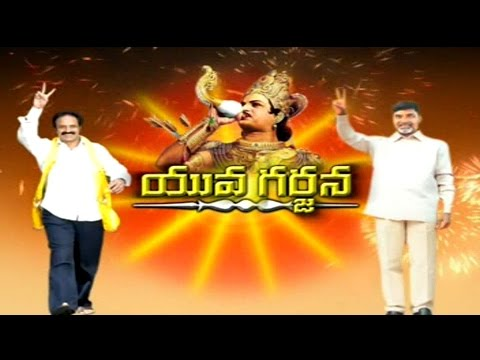 YOUVAGARJANA-Political TDP album-Telugu Desam Party Songs