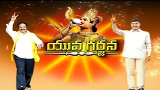 YOUVAGARJANA-Political TDP album-Telugu Desam Party Songs