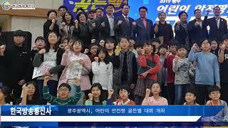 광주광역시, 어린이 안전짱 골든벨 대회 개최