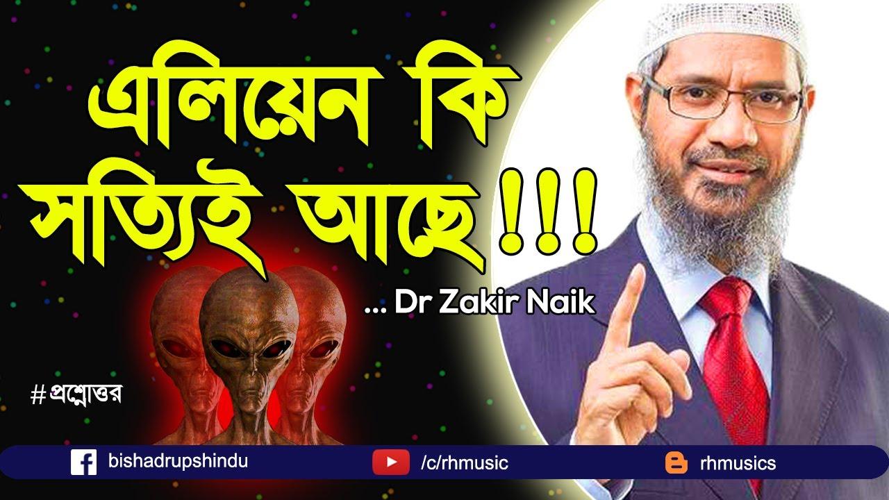 Dr Zakir Naik bangla lecture - Do aliens really exist o