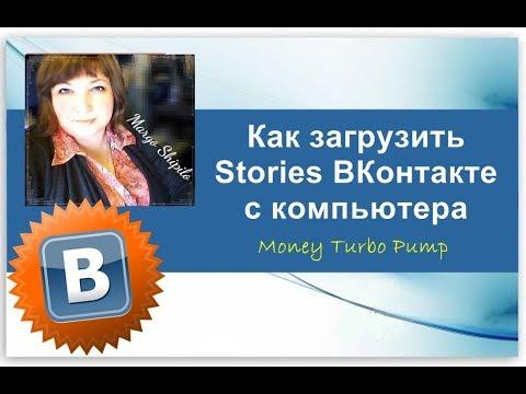 Как загрузить Stories ВКонтакте с компьютера