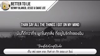 แปลเพลง Better To Lie - benny blanco, Jesse & Swae Lee Video
