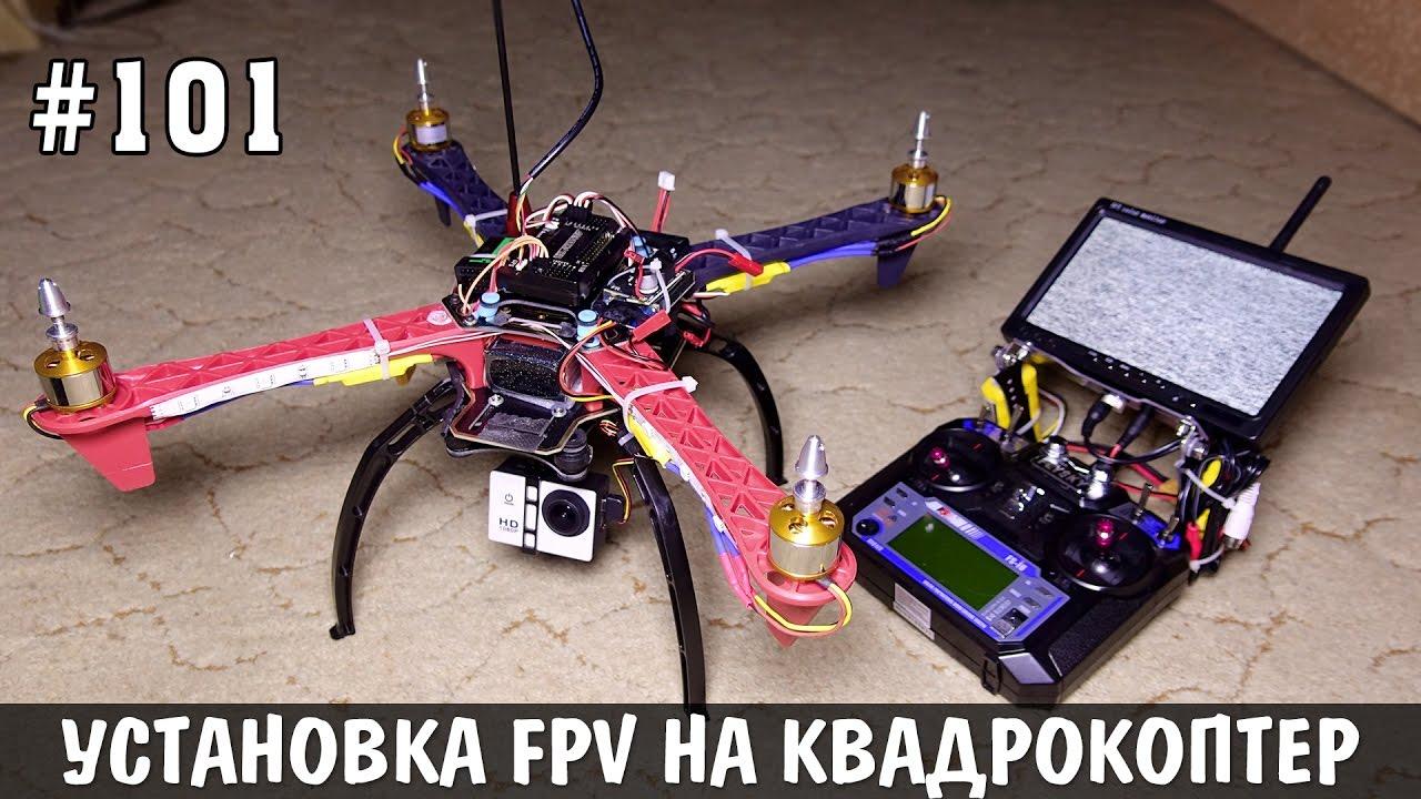 Ставим систему FPV на квадрокоптер