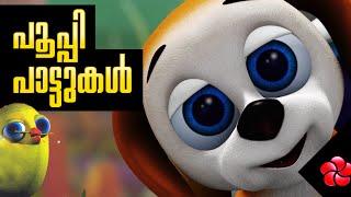 PUPI SONGS | malayalam animation cartoon songs