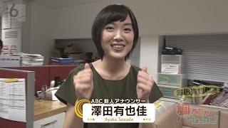 ABCのルーキー・澤田有也佳アナが「キャスト」のレポーターに就任してか...