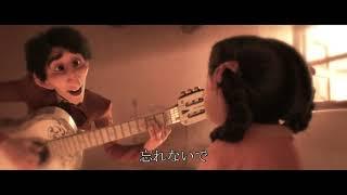 Naohito Fujiki, Yuzuki Nakamura - リメンバー・ミー (ララバイ・バージョン)