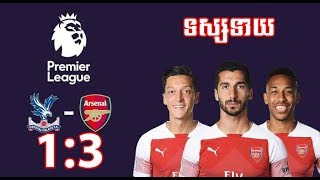 Previews ៖ Crystal Palace Vs. Arsenal | 28/10/2018 | Online Sports TV