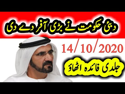 Take advantage of the big offer from the Dubai government 14 October 2020 || WoW New Update Tv.
