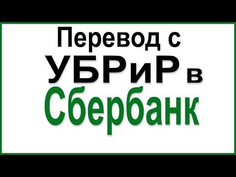 Перевод с УБРиР на Сбербанк