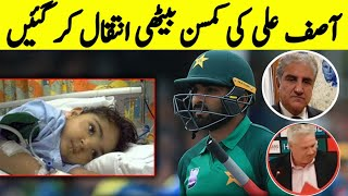 Cricketer Asif Ali daughter passed away during Cancer Treatment