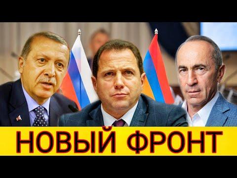 Формируется антитурецкий фронт и Армении в нем есть место Армения выводит Россию из турецкой трясины