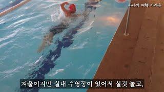 롤링힐스 호텔 수영장 만끽하고 밀크티 하기