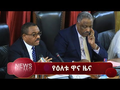 Ethiopia: BBN Daily News November 9, 2017