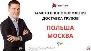 доставка из Польши в Москву. Доставка из Польши