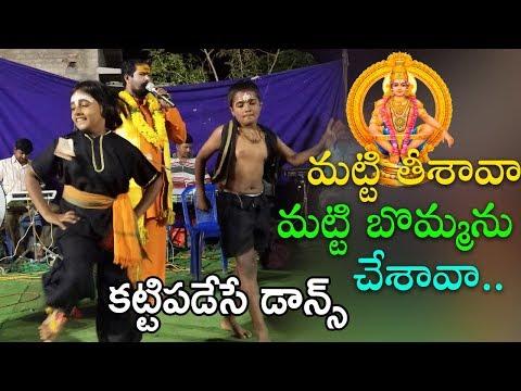 Matti Tisava Matti Bommanu chesava - Lord Ayyappa Swamy Evergreen Song - Bhajana Patalu