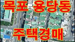부동산경매 - 전남 목포시 용당동 977-67 번지, …
