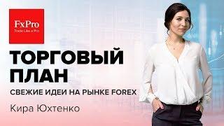 Торговый план Forex от 10 августа 2017 года. Разворот доллара?