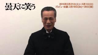 2015年2月19日(木)~3月1日(日) 天王洲 銀河劇場にて上演! 岩倉具...