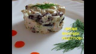 Баварский Салат из Копчёной Курицы с Фасолью | Время вкусных рецептов!