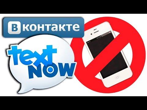TextNow не РАБОТАЕТ? / Как зарегистрироваться ВКОНТАКТЕ без подтверждения номера телефона? Работает!
