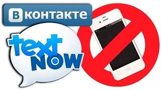 TextNow не РАБОТАЕТ? / Как зарегистрироваться ВКОНТАКТЕ без подтверждения номера телефона? Работает!(Как сделать так чтобы TextNow больше не выдавал ошибку при регистрации аккаунта? Вам нужно зарегистрировать..., 2016-11-02T13:44:31.000Z)