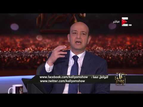 كل يوم - اقتراح من عمرو أديب باستمرار ترقية الشهداء وزيادة رواتبهم برغم وفاتهم  - 23:20-2017 / 7 / 8