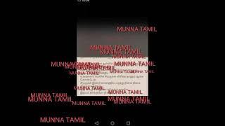 என் மண வானில், En Mana Vaanil song with music and lyrics