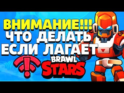 ВНИМАНИЕ!!! ЧТО ДЕЛАТЬ ЕСЛИ ЛАГАЕТ BRAWL STARS // Бравл Старс