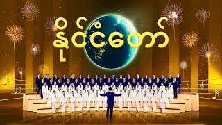 Myanmar Gospel Song (နိုင်ငံတော်) Christ Has Reigned as King