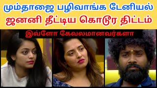 Daniel & Janani Shocking Plot To Revenge Mumtaj   Bigg Boss 2 Tamil   இவ்ளோ கேவலமானவர்களா?