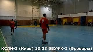 Гандбол. БВУФК-2 (Бров.) - КСЛИ-2 (Киев) - 35:27 (2-й тайм). Детская лига, г. Киев, 2001-02 г. р.