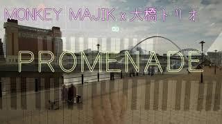 【カバー】MONKEY MAJIK × 大橋トリオ PROMENADE